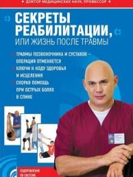 Секреты реабилитации или жизнь после травмы Книга Бубновский