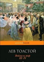 Война и мир Книга Том 3-4 Толстой Лев 16+