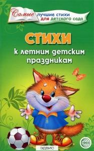 Стихи к летним детским праздникам Книга Ладыгина