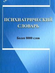 Психиатрический словарь более 8000 слов Книга Первый