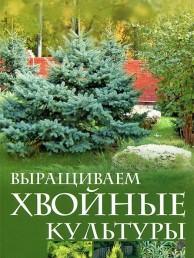 Выращиваем хвойные культуры Книга Мовсесян