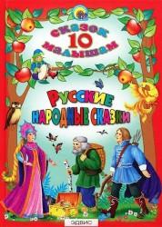 Русские народные сказки 10 сказок малышам Книга Рашина Т 0+
