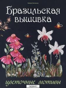 Бразильская вышивка Цветочные мотивы Книга Каптаноглу