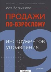 Продажи по взрослому 19 инструментов управления Книга Барышева