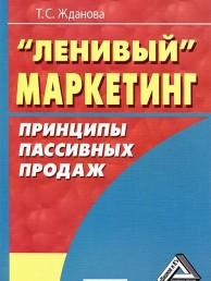 Ленивый маркетинг Принципы пассивных продаж Пособие Жданова