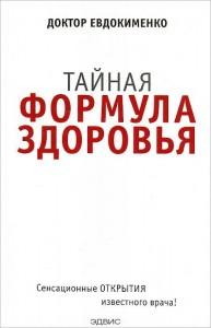 Тайная формула здоровья Книга Евдокименко ПВ 18+