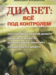 Диабет Все под контролем Книга Ахманов