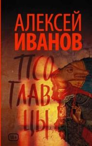 Псоглавцы Книга Иванов Алексей 18+