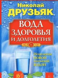 Вода здоровья и долголетия Книга Друзьяк Николай