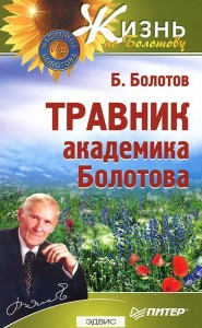 Травник академика Болотова Книга Болотов Борис 16+