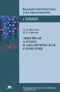 Линейная алгебра и аналитическая геометрия учебник Михалев