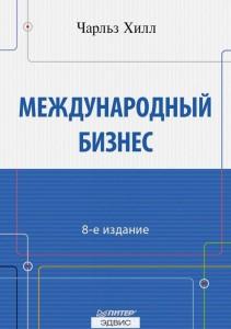 Международный бизнес Книга Хилл
