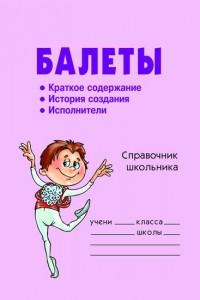 Балеты Справочник школьника Пособие Жемчугова