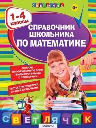 Справочник школьника по математике 1-4 классы Справочник Марченко ИС 0+
