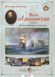 Великие мастера Иван Айвазовский Люблю смотреть на синее море