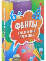 Фанты для детского праздника Карточки 6+