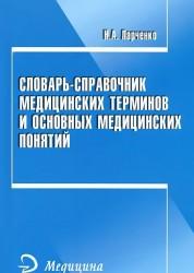 Словарь справочник медицинских терминов и основных медицинских понятий Справочник Ларченко
