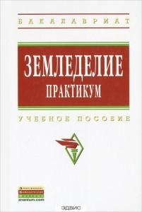 Земледелие Практикум учебное пособие Васильев