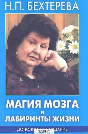 Магия мозга и лабиринты жизни Дополненное издание Книга Бехтерева Наталья 12+