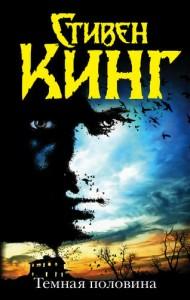 Темная половина Книга Кинг