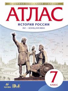 История России XVI конец XVII века 7 Класс Атлас Курбский НА