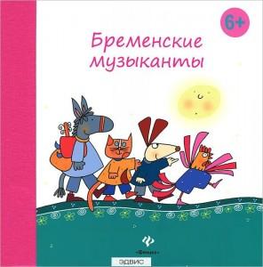 Бременские музыканты Книга