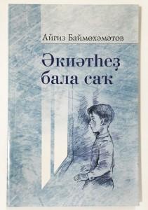 Детство без сказок на башкирском языке Книга Баймухаметов Айгиз 12+