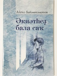 Детство без сказок на башкирском языке Книга Баймухаметов 12+