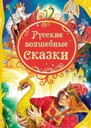 Русские волшебные сказки Сказки Все лучшие сказки Книга Лунева ЕО 0+