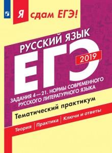 ЕГЭ 2019 Русский язык Тематический практикум Задания 4-21 Пособие Цыбулько ИП 12+