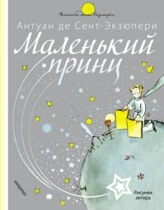 Маленький принц Книга Сент-Экзюпери Антуан де 0+
