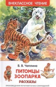 Питомцы Зоопарка Внеклассное чтение Книга Чаплина Вера 0+