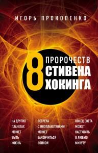 8 пророчеств Стивена Хокинга Книга Прокопенко Игорь 16+