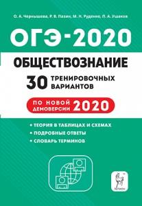 ОГЭ 2020 Обществознание 30 тренировочных вариантов по демоверсии 2020г 9 класс Учебное пособие Чернышева ОА