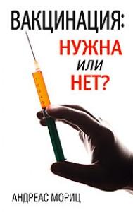 Вакцинация нужна или нет Книга Мориц