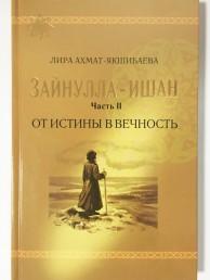 Зайнулла-Ишан От истины в вечность Часть 2 Книга Якшибаева Лира
