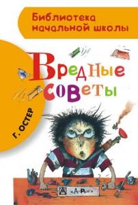 Вредные советы Книга Остер Григорий 0+