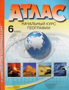 Атлас Начальный курс географии 6 класс С комплектом контурных карт и заданиями Пособие Душина ИВ