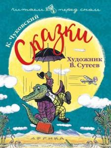 Сказки Книга Чуковский Корней 0+