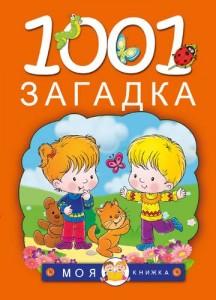 1001 загадка Книга Елкина Наталья 6+
