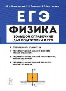 ЕГЭ Физика Большой справочник для подготовки Пособие Монастырский ЛМ