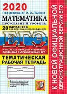 ЕГЭ 2020 Математика 20 вариантов экзаменационных заданий Профильный уровень Пособие Ященко ИВ