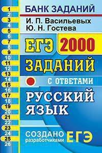 ЕГЭ Русский язык 2000 заданий с ответамии Все задания части 1 Пособие Васильевых ИП