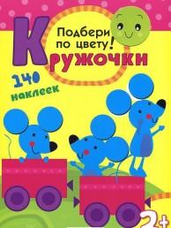 Кружочки Подбери по цвету 140 наклеек Книга Вилюнова В 2+