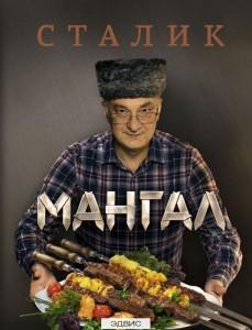 Мангал Книга Ханкишиев Сталик 16+