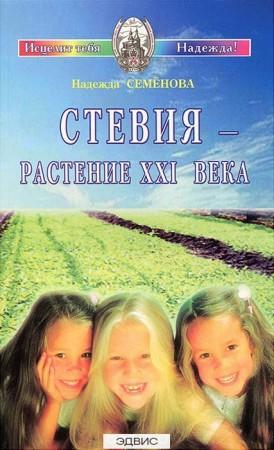 Стевия растение 21 века Книга Семенова