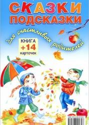 Сказки подсказки для счастливых родителей Книга 14 карточек Климнюк