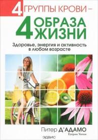4 группы крови 4 образа жизни Книга Д Адамо Питер
