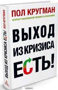 Выход из кризиса есть Книга Кругман