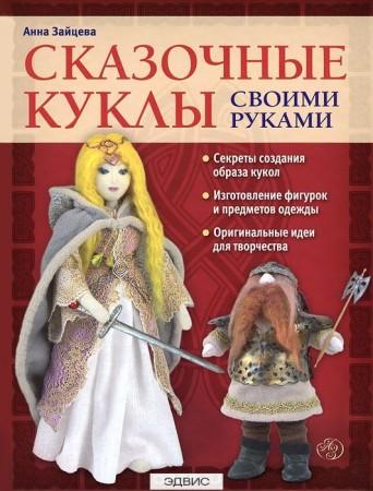 Сказочные куклы Книга Зайцева